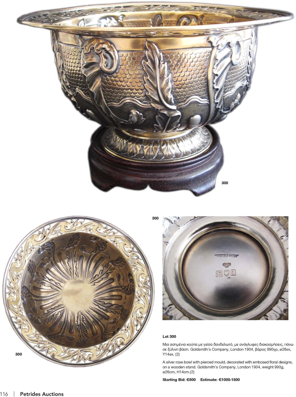 (2) A silver rose bowl with pierced mould, decorated with embosed floral designs, on a wooden