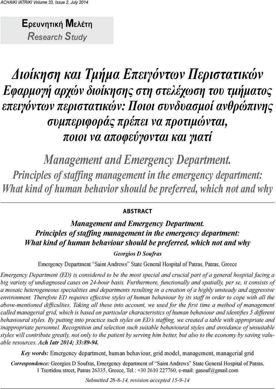 Principles of staffing management in the emergency department: What kind of human behavior should be preferred, which not and why ABSTRACT Management and Emergency Department.