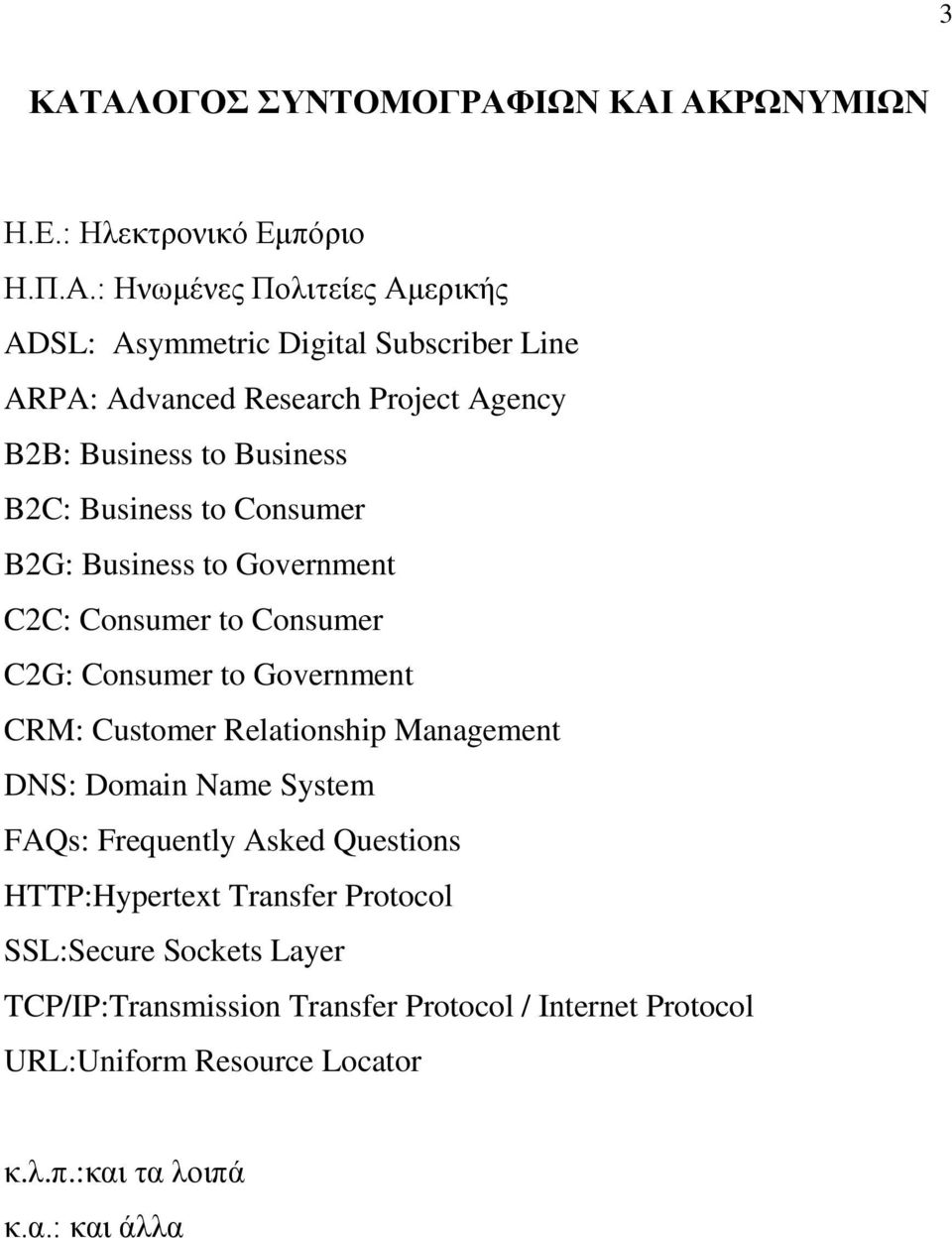 C2G: Consumer to Government CRM: Customer Relationship Management DNS: Domain Name System FAQs: Frequently Asked Questions HTTP:Hypertext Transfer