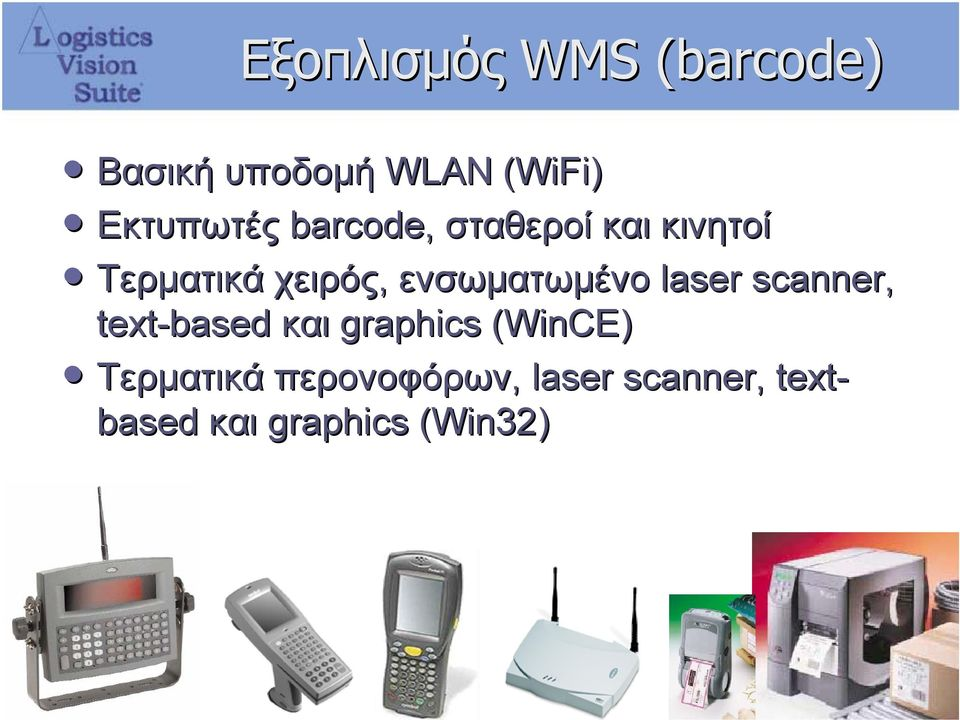 laser scanner, text-based και graphics (WinCE) Τερµατικά