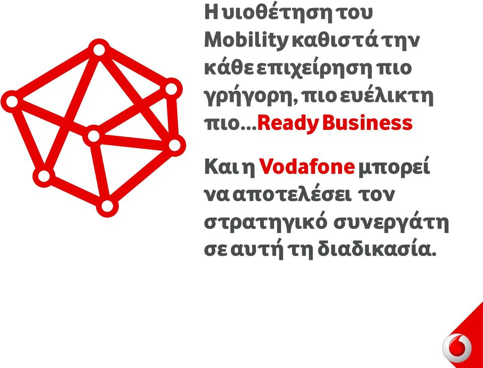 Ready Business Και η Vodafone μπορεί να