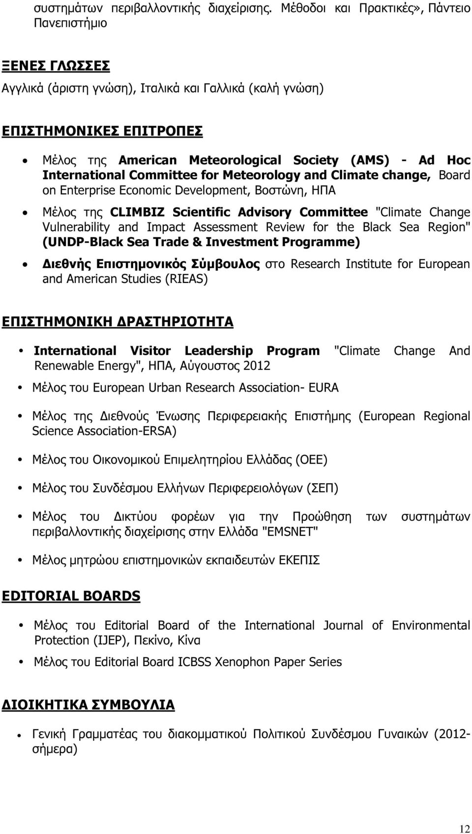 "International Committee for Meteorology and Climate change, Board on Enterprise Economic Development, Βοστώνη, ΗΠΑ Μέλος της CLIMBIZ Scientific Advisory Committee ""Climate Change Vulnerability and"