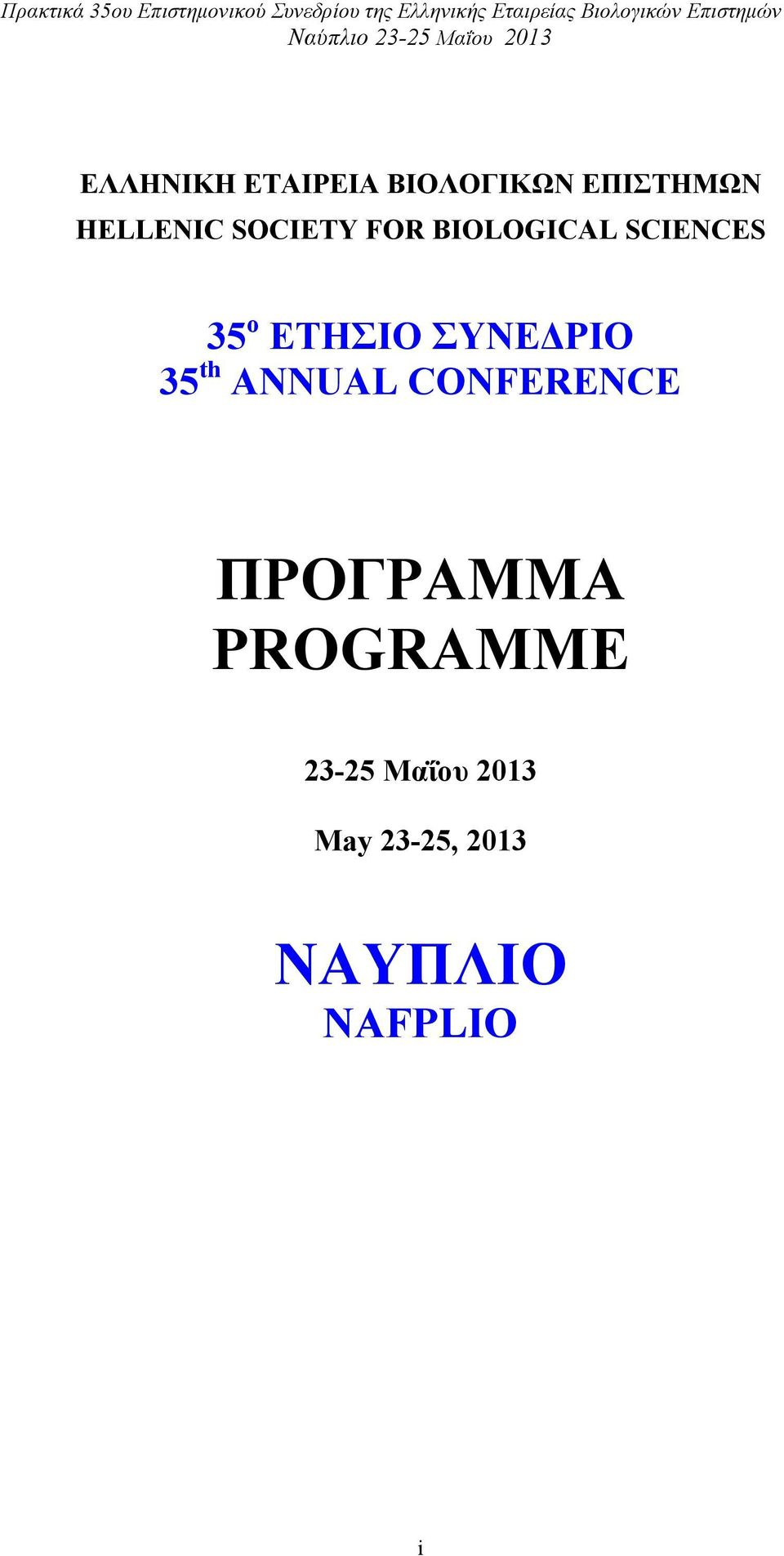 HELLENIC SOCIETY FOR BIOLOGICAL SCIENCES 35 ο ΕΤΗΣΙΟ ΣΥΝΕΔΡΙΟ 35 th ANNUAL