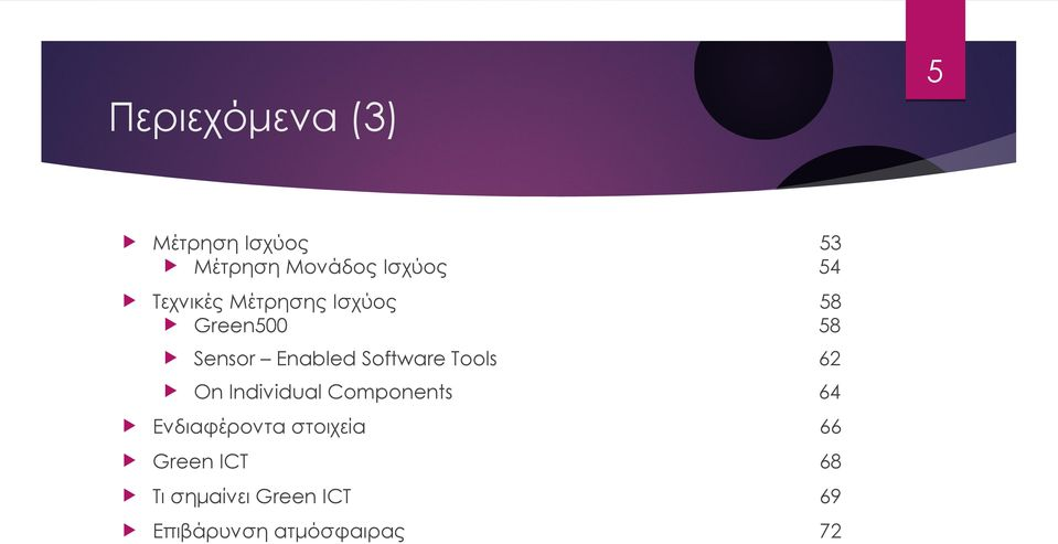 Software Tools 62 On Individual Components 64 Ενδιαφέροντα