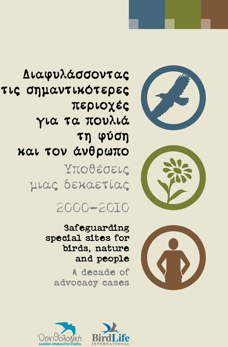 δεκαετίας 2000-2010 Safeguarding special sites