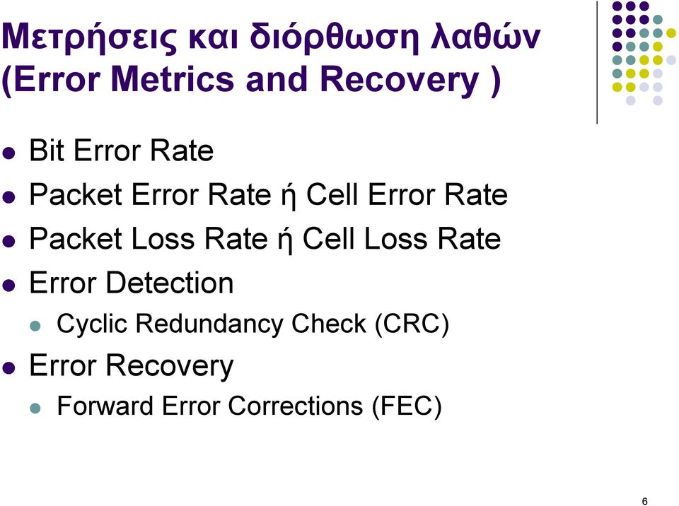 Loss Rate ή Cell Loss Rate Error Detection Cyclic