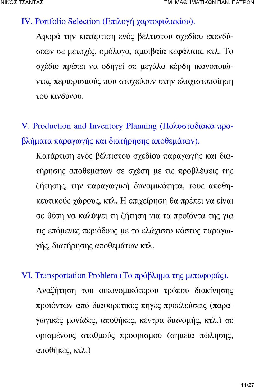 Production and Inventory Planning (Πολυσταδιακά προβλήματα παραγωγής και διατήρησης αποθεμάτων).