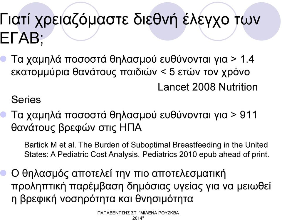 θανάτους βρεφών στις ΗΠΑ Bartick M et al. The Burden of Suboptimal Breastfeeding in the United States: A Pediatric Cost Analysis.