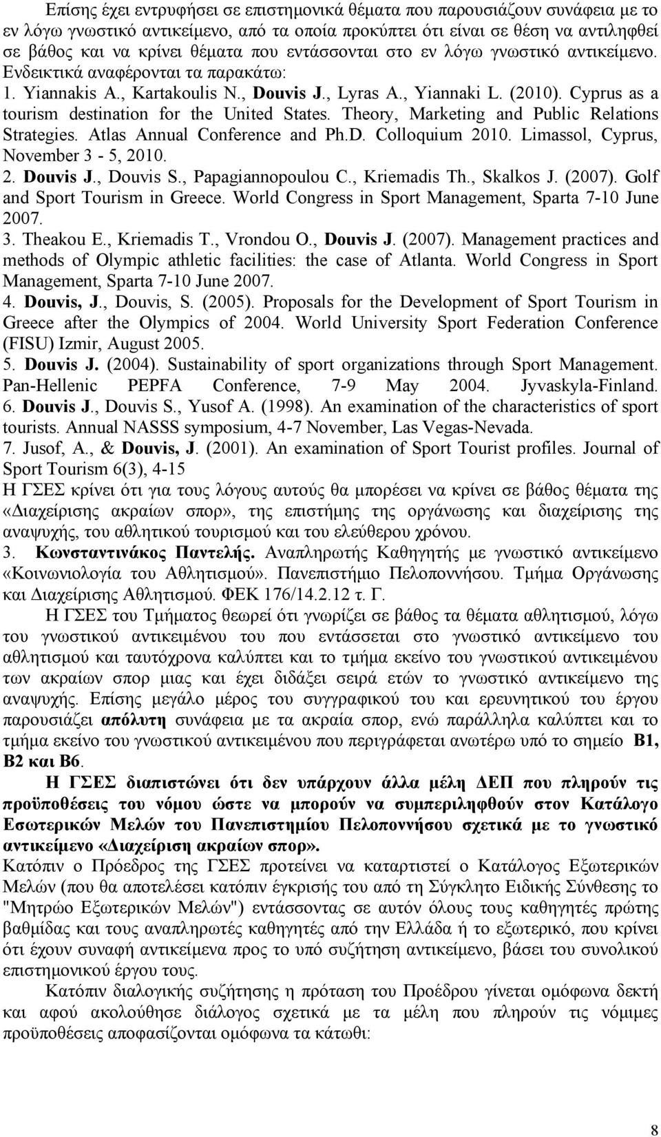 , Douvis S., Papagiannopoulou C., Kriemadis Th., Skalkos J. (2007). Golf and Sport Tourism in Greece. World Congress in Sport Management, Sparta 7-10 June 2007. 3. Theakou E., Kriemadis T., Vrondou O.