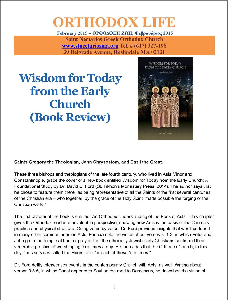 These three bishops and theologians of the late fourth century, who lived in Asia Minor and Constantinople, grace the cover of a new book entitled Wisdom for Today from the Early Church: A