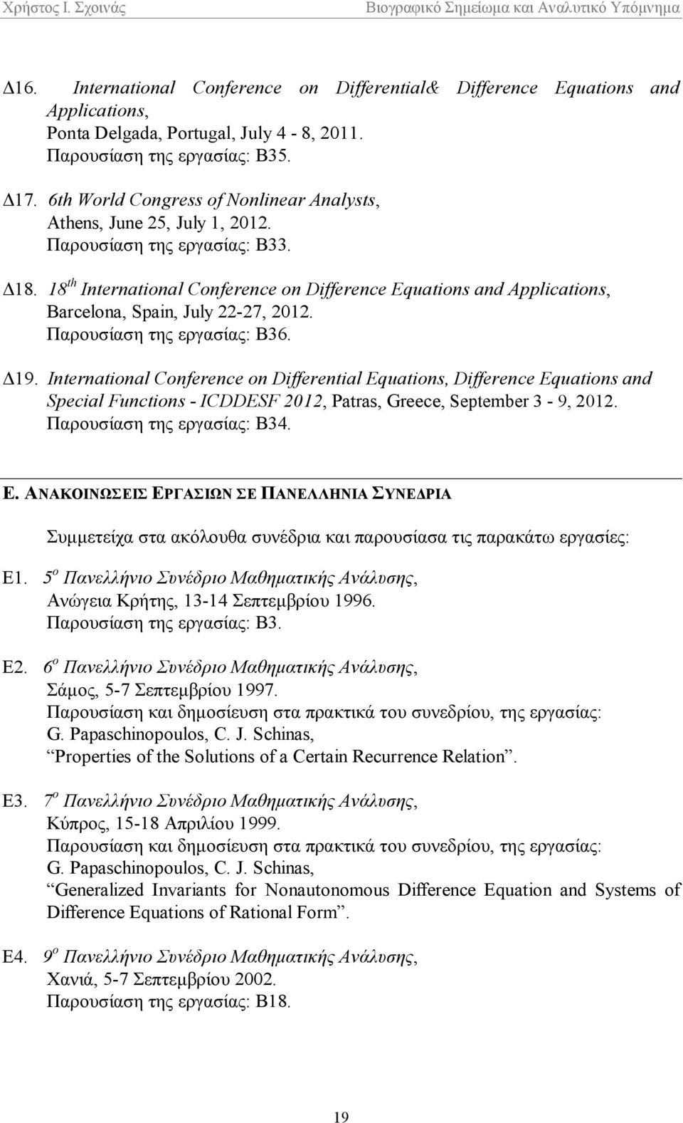 18 th International Conference on Difference Equations and Applications, Barcelona, Spain, July 22-27, 2012. Παρουσίαση της εργασίας: Β36. Δ19.