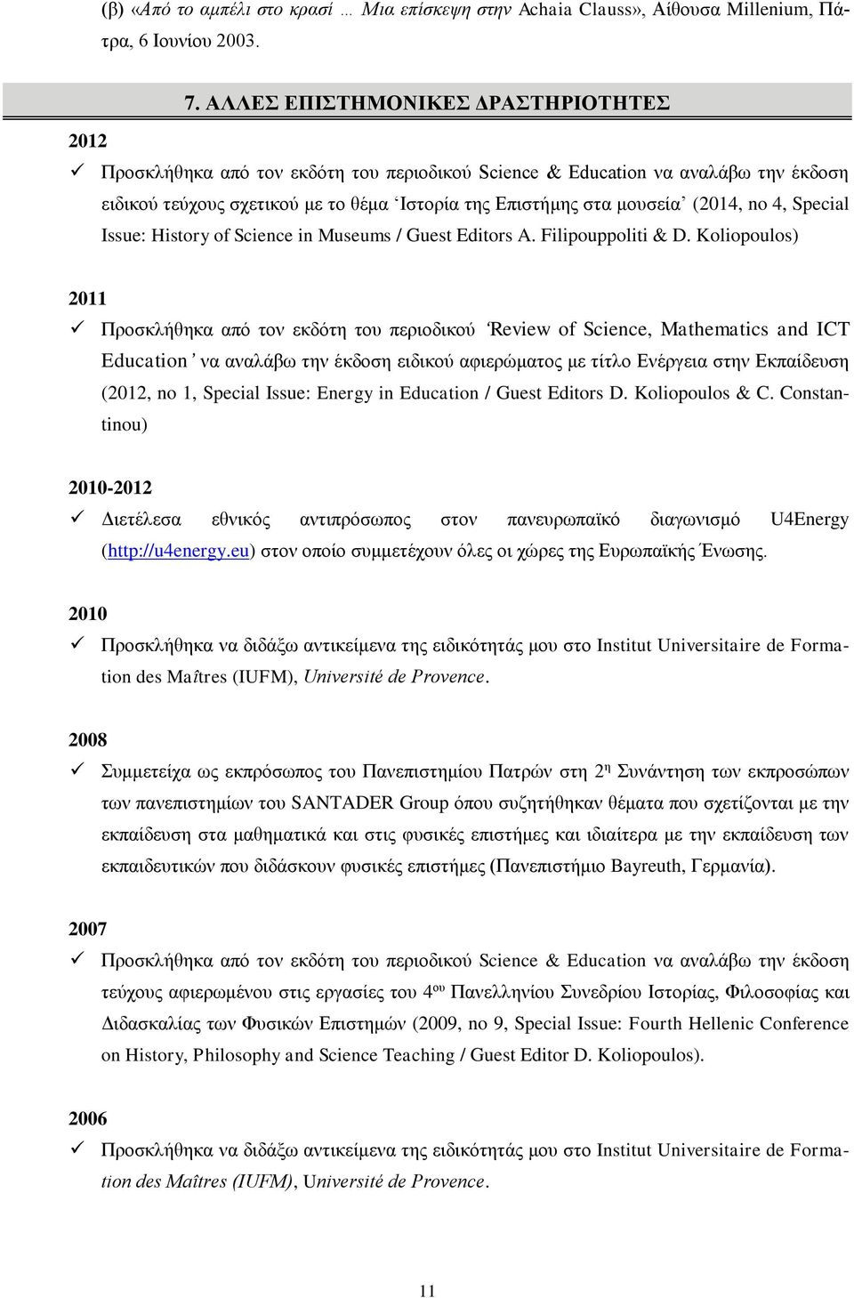 (2014, no 4, Special Issue: History of Science in Museums / Guest Editors A. Filipouppoliti & D.