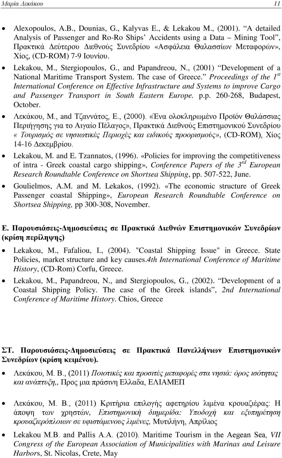 , Stergiopoulos, G., and Papandreou, N., (2001) Development of a National Maritime Transport System. The case of Greece.