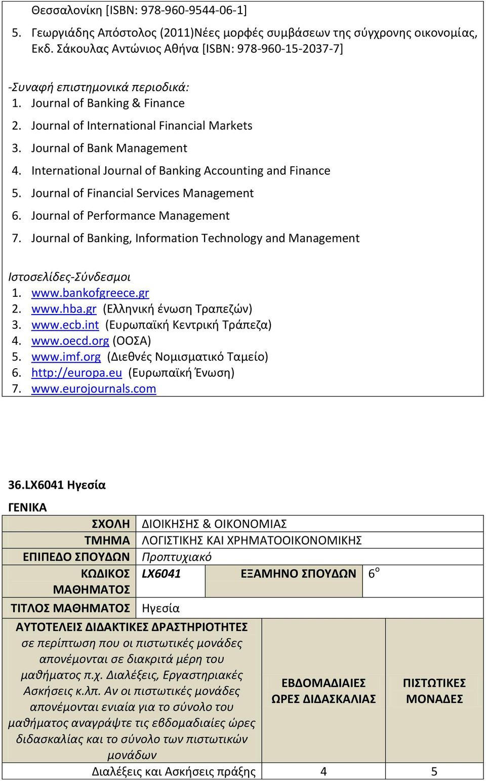 International Journal of Banking Accounting and Finance 5. Journal of Financial Services Management 6. Journal of Performance Management 7.
