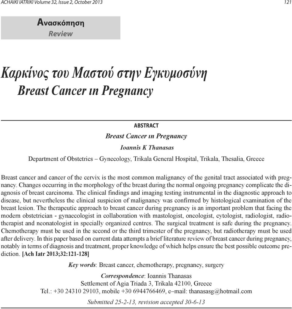 Changes occurring in the morphology of the breast during the normal ongoing pregnancy complicate the diagnosis of breast carcinoma.