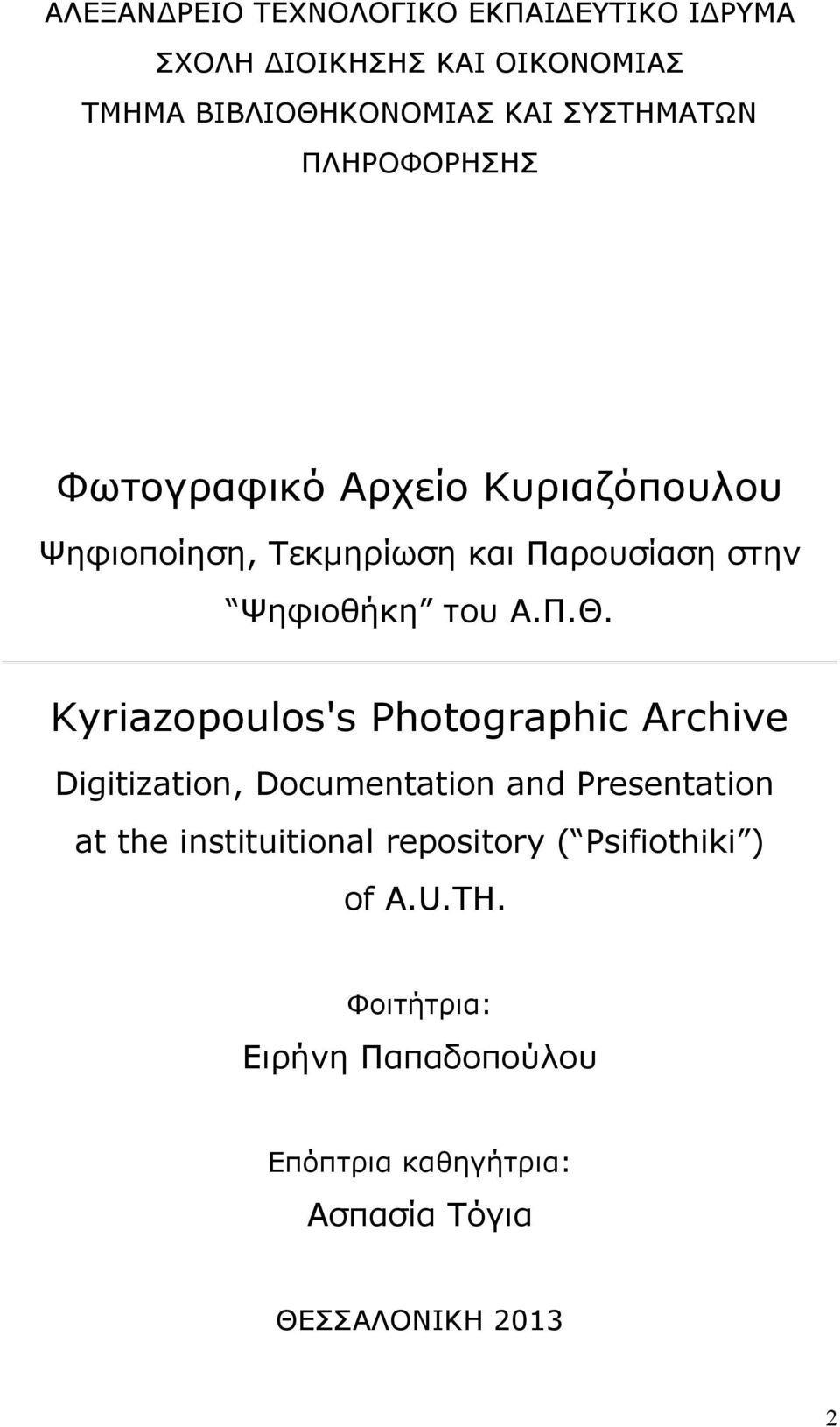 Kyriazopoulos's Photographic Archive Digitization, Documentation and Presentation at the instituitional