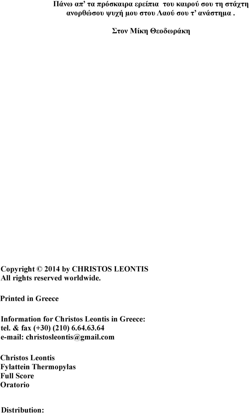 Printed in Greece Information for Christos Leontis in Greece: tel. & fax (+30) (210) 6.64.63.