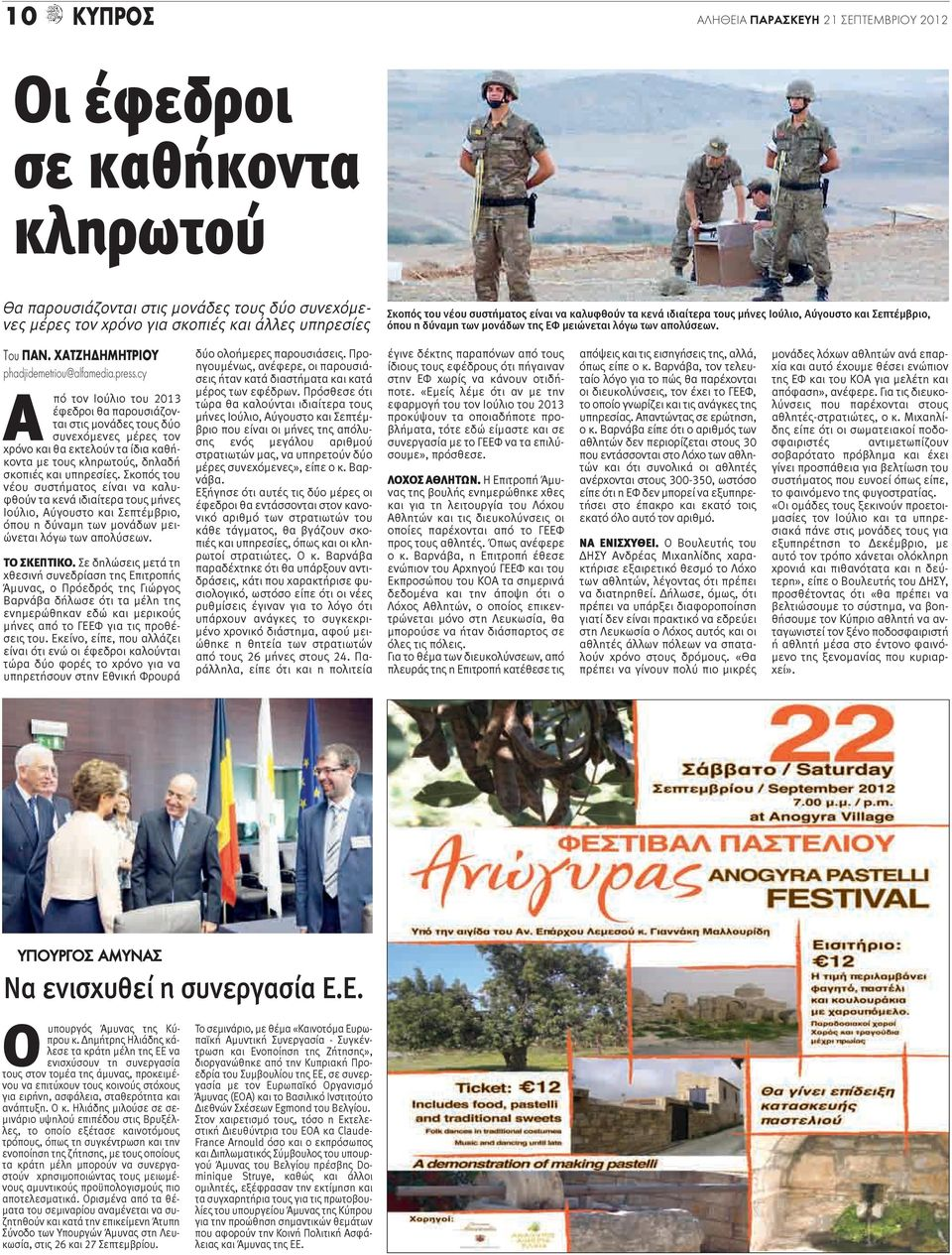 ΧΑΤΖΗΔΗΜΗΤΡΙΟY phadjidemetriou@alfamedia.press.