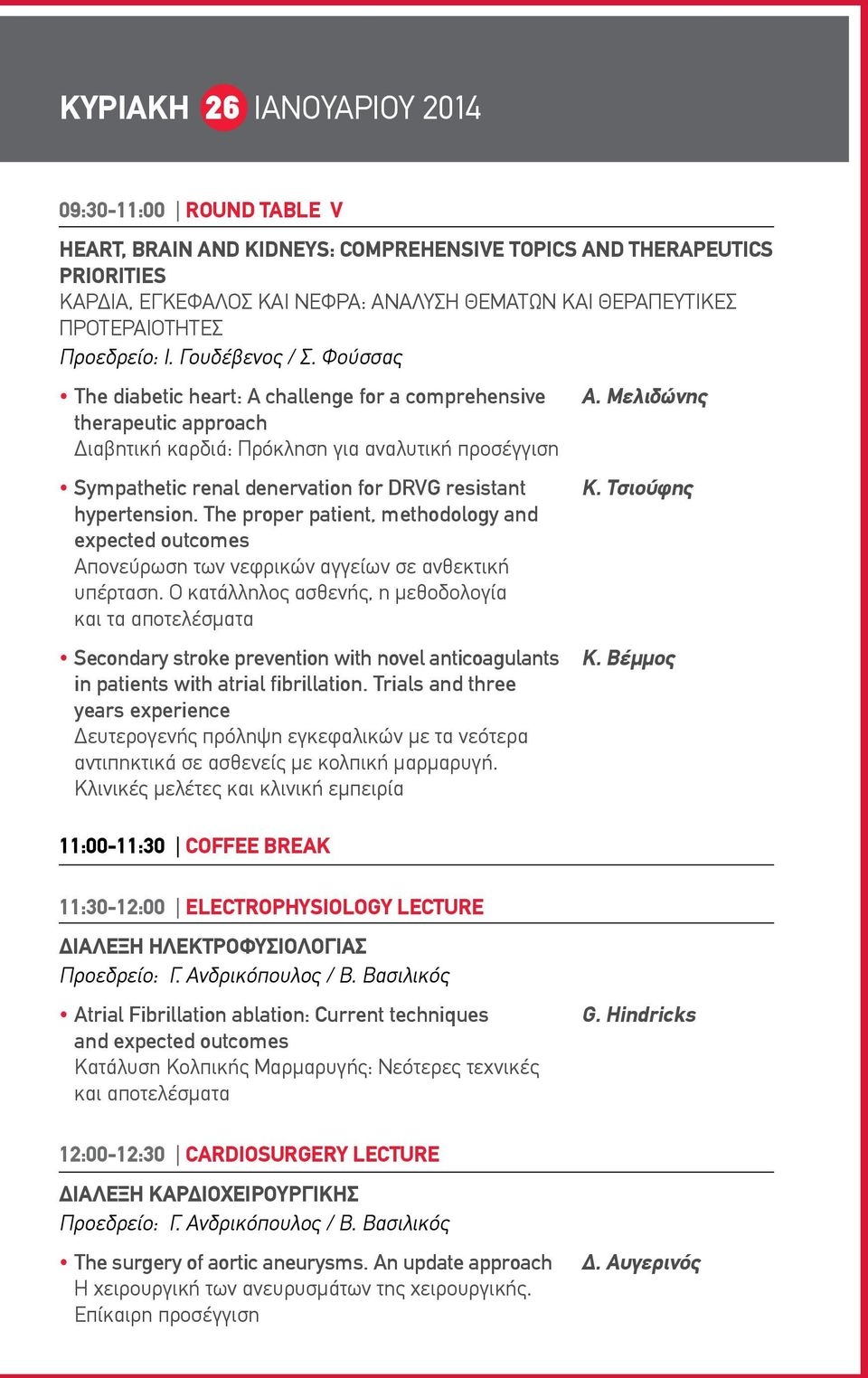 Φούσσας The diabetic heart: A challenge for a comprehensive therapeutic approach Διαβητική καρδιά: Πρόκληση για αναλυτική προσέγγιση Sympathetic renal denervation for DRVG resistant hypertension.
