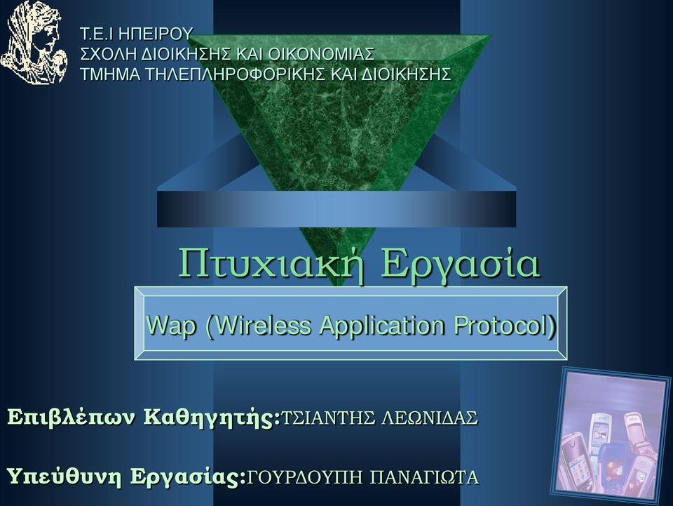 (Wireless Application Protocol) Επιβλέπων