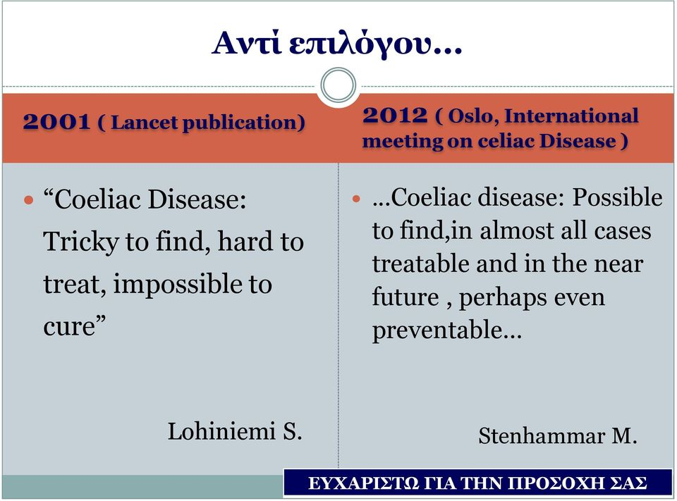 ) Coeliac Disease: Tricky to find, hard to treat, impossible to cure.
