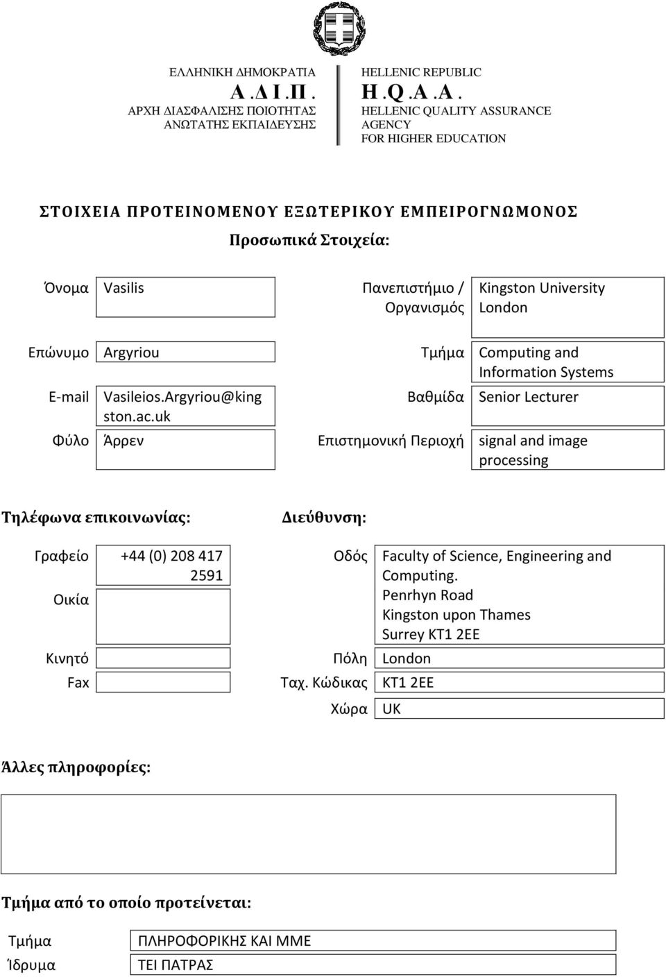 uk Computing and Information Systems Βαθμίδα Senior Lecturer Επιστημονική Περιοχή signal and