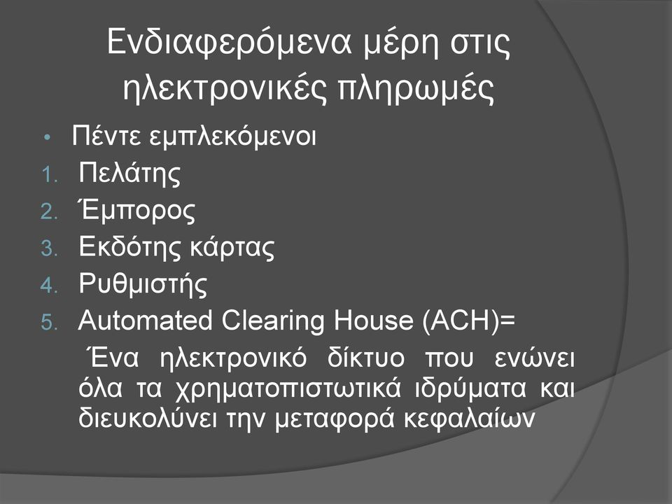 Automated Clearing House (ACH)= Ένα ηλεκτρονικό δίκτυο που