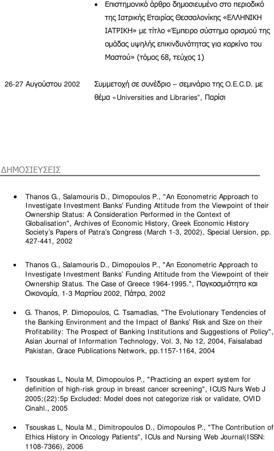 ", ""An Econometric Approach to Investigate Investment Banks Funding Attitude from the Viewpoint of their Ownership Status: A Consideration Performed in the Context of Globalisation"", Αrchives of"