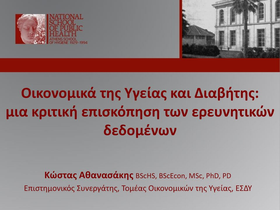 Αθανασάκης BScHS, BScEcon, MSc, PhD, PD