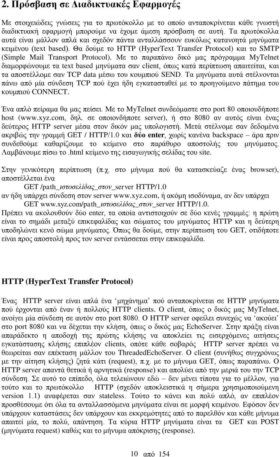 Θα δούμε το HTTP (HyperText Transfer Protocol) και το SMTP (Simple Mail Transport Protocol).