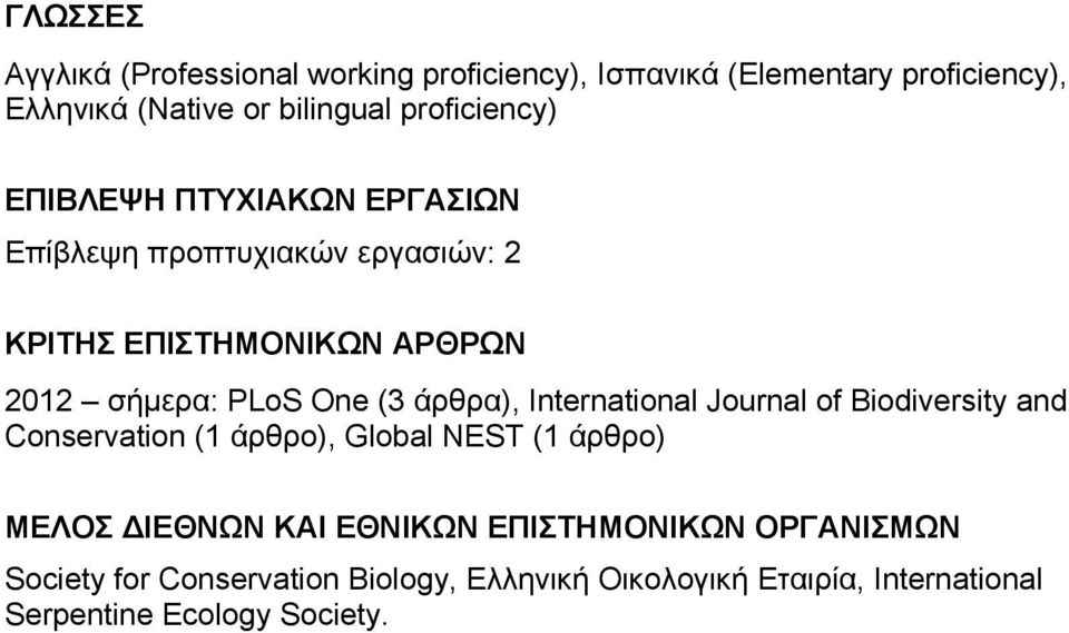 One (3 άρθρα), International Journal of Biodiversity and Conservation (1 άρθρο), Global NEST (1 άρθρο) ΜΕΛΟΣ ΙΕΘΝΩΝ ΚΑΙ