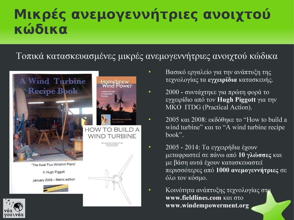 2005 και 2008: εκδόθηκε το How to build a wind turbine και το A wind turbine recipe book.