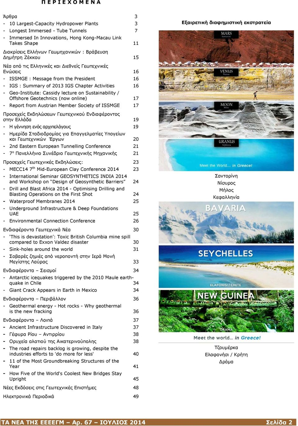Geo-Institute: Cassidy lecture on Sustainability / Offshore Geotechnics (now online) 17 - Report from Austrian Member Society of ISSMGE 17 Προσεχείς Εκδηλώσεων Γεωτεχνικού Ενδιαφέροντος στην Ελλάδα