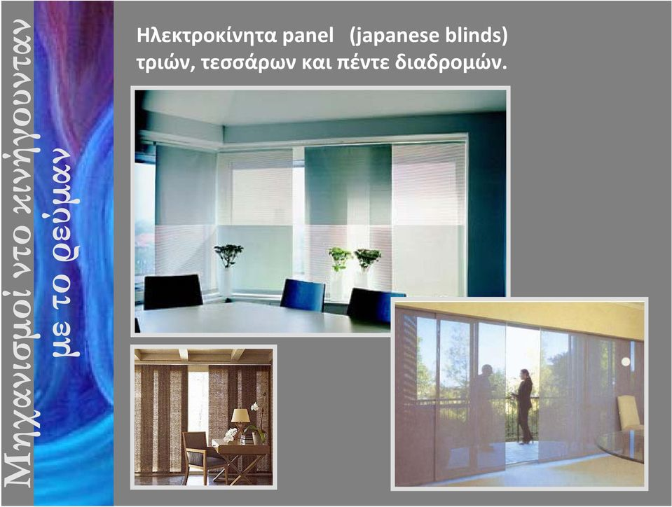 panel (japanese blinds)