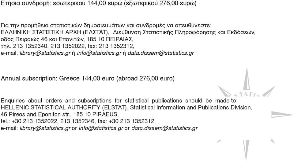 gr Annual subscription: Greece 144,00 euro (abroad 276,00 euro) Enquiries about orders and subscriptions for statistical publications should be made to: HELLENIC STATISTICAL AUTHORITY (ELSTAT),