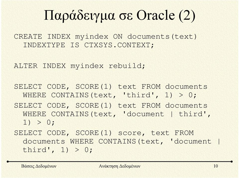 'third', 1) > 0; SELECT CODE, SCORE(1) text FROM documents WHERE CONTAINS(text, 'document third', 1) > 0;