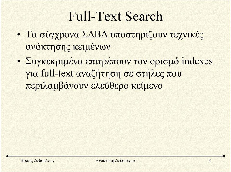 indexes για full-text αναζήτηση σε στήλες που