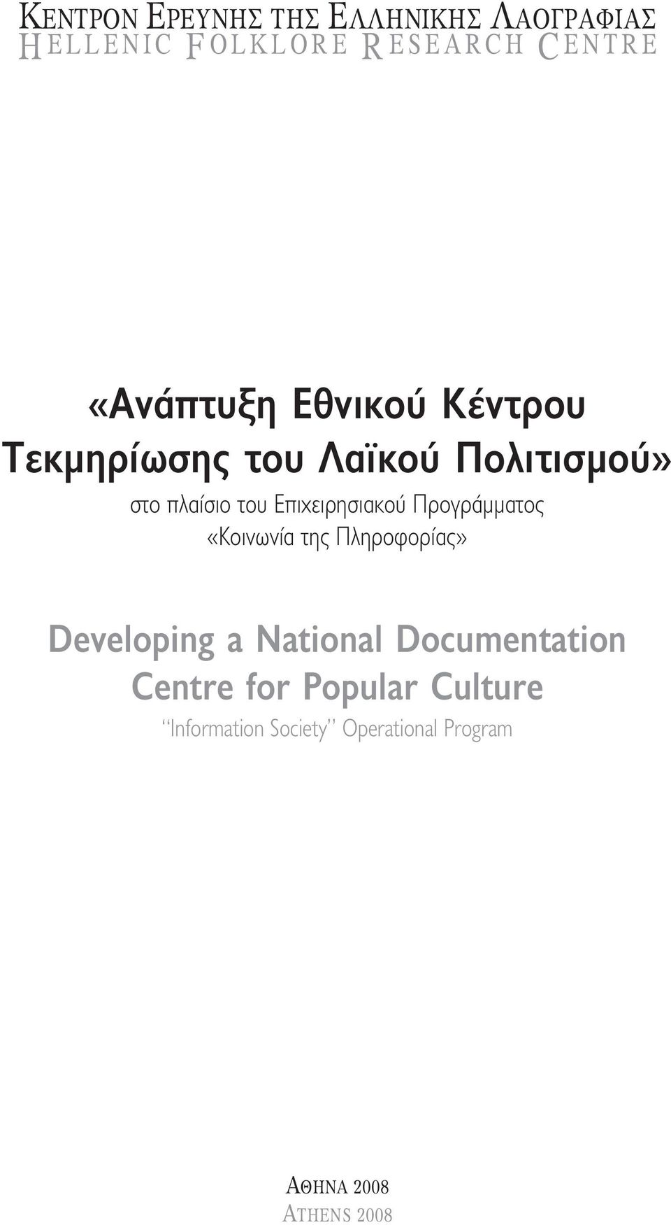 ÌÌ ÙÔ «ÔÈÓˆÓ ÙË ÏËÚÔÊÔÚ» Developing a National Documentation Centre for