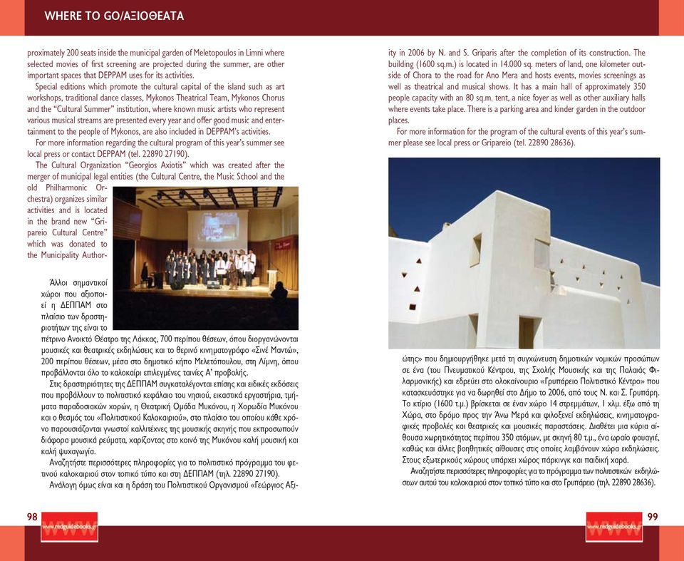 Special editions which promote the cultural capital of the island such as art workshops, traditional dance classes, Mykonos Theatrical Team, Mykonos Chorus and the Cultural Summer institution, where