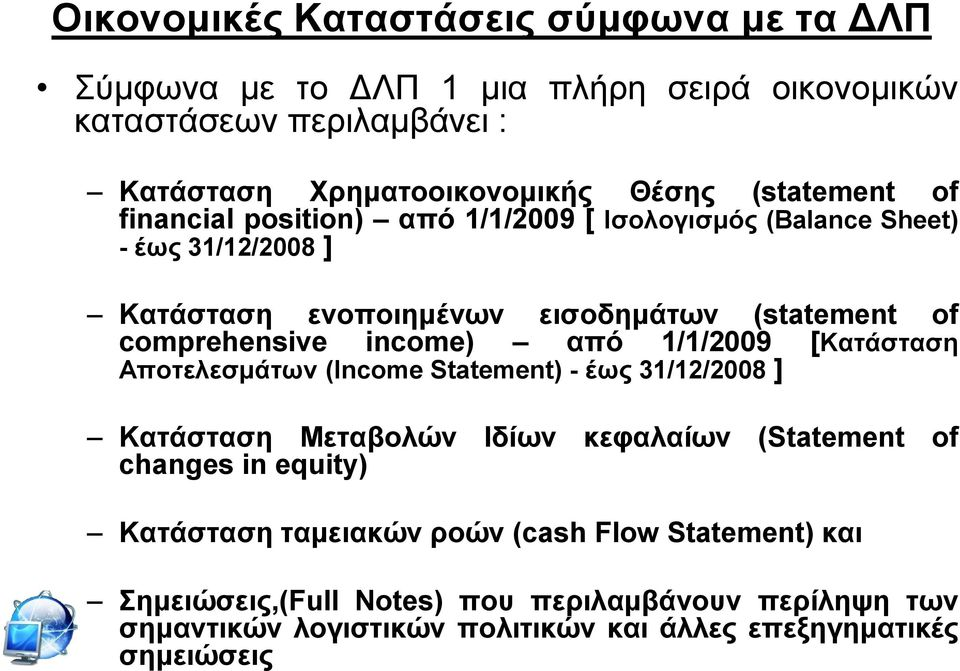 income) από 1/1/2009 [Καηάζηαζε Απνηειεζκάησλ (Income Statement) - έσο 31/12/2008 ] Καηάζηαζε Μεηαβνιώλ Ηδίσλ θεθαιαίσλ (Statement of changes in equity)