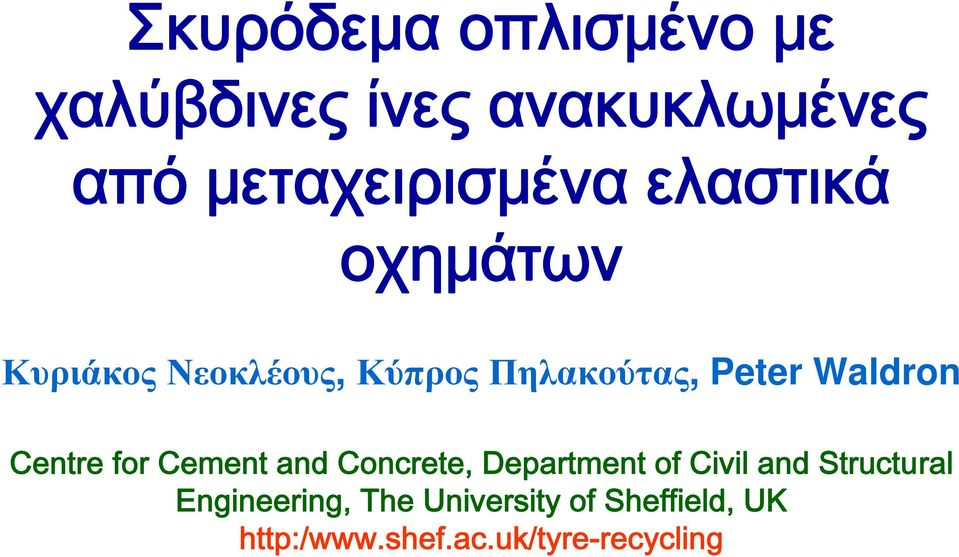 Centre for Cement and Concrete, Department of Civil and Structural