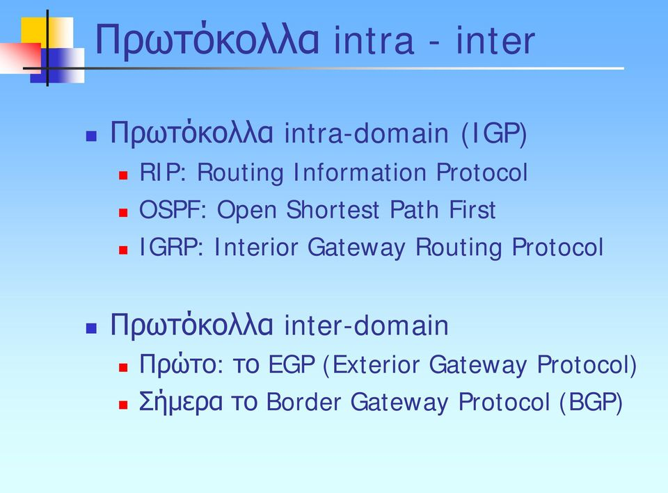 Interior Gateway Routing Protocol Πρωτόκολλα inter-domain Πρώτο: