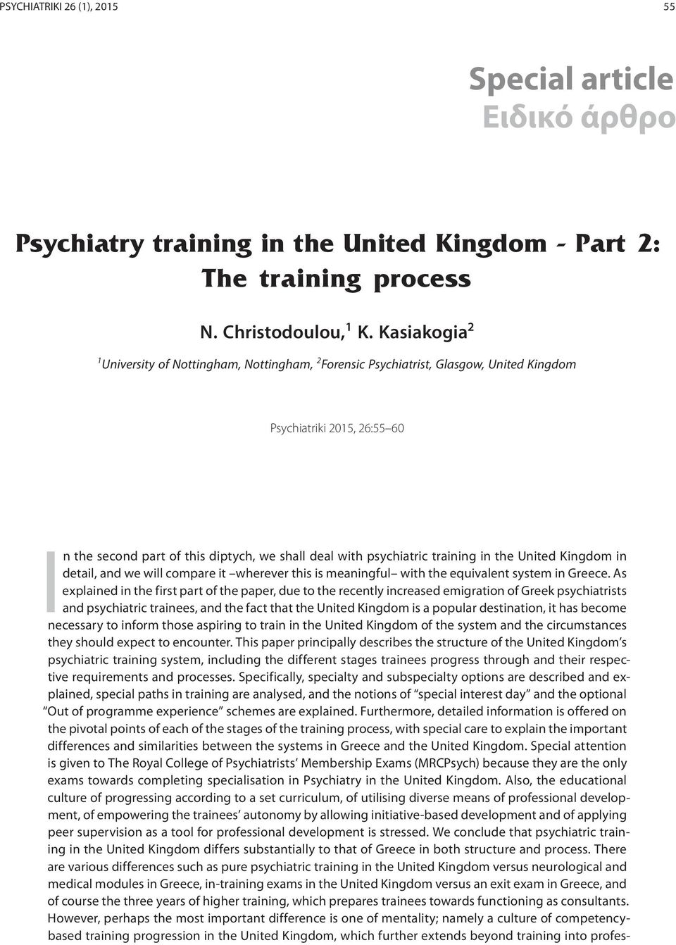 training in the United Kingdom in detail, and we will compare it wherever this is meaningful with the equivalent system in Greece.