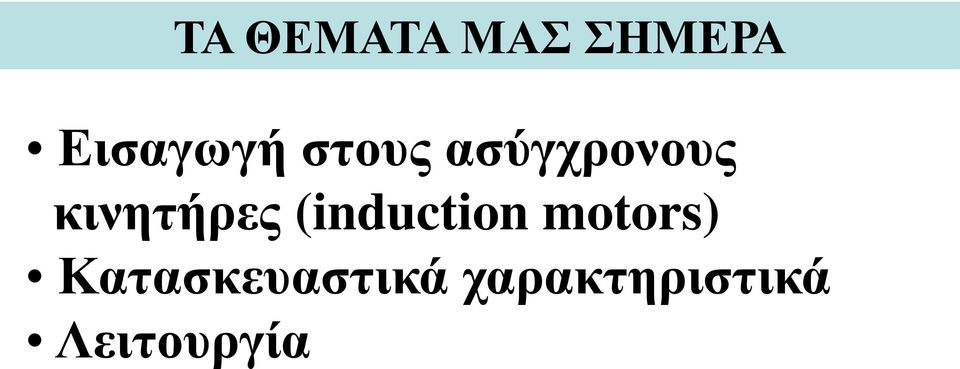 (induction motors)