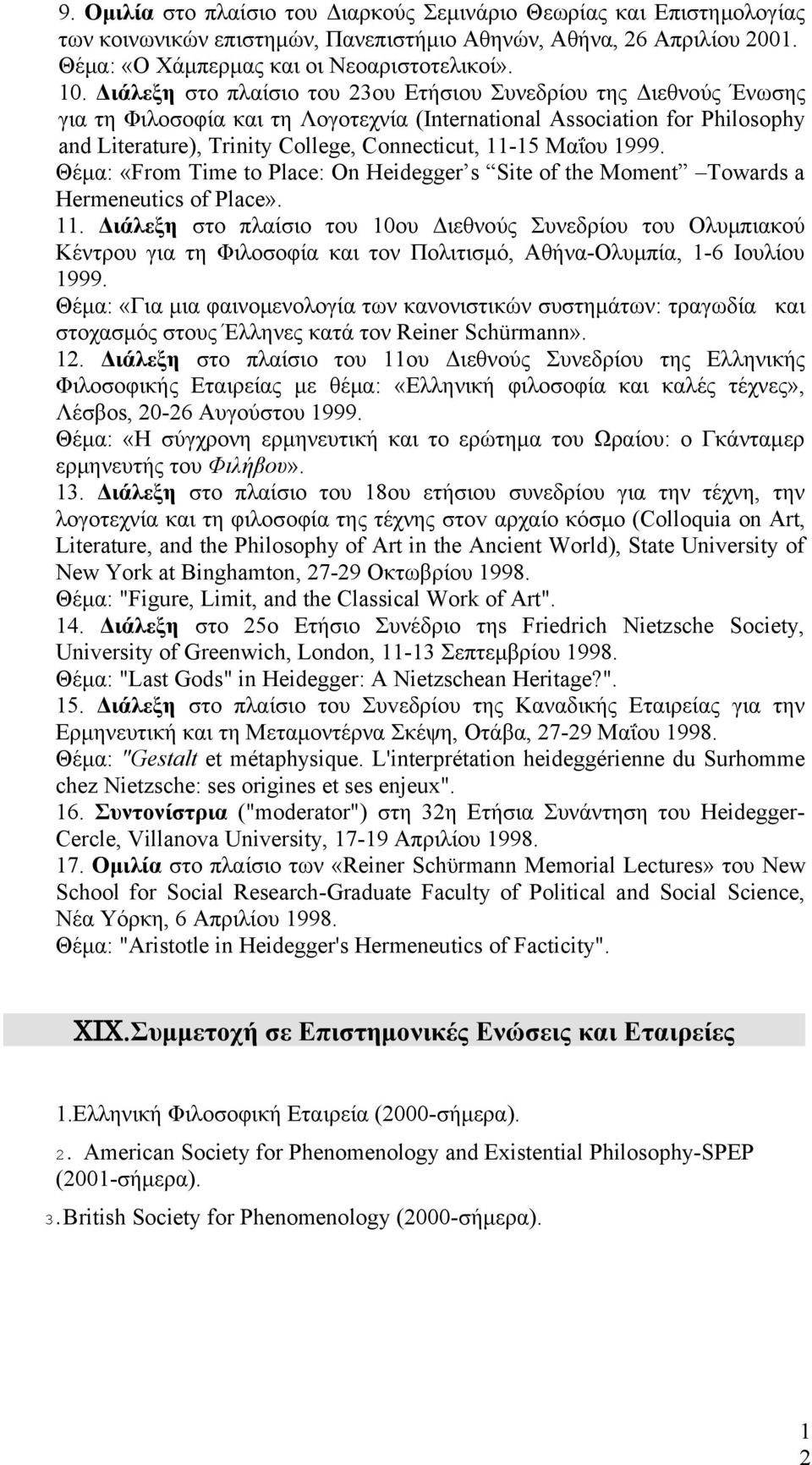 Θέμα: «Frm Time t Place: On Heidegger s Site f the Mment Twards a Hermeneutics f Place». 11.