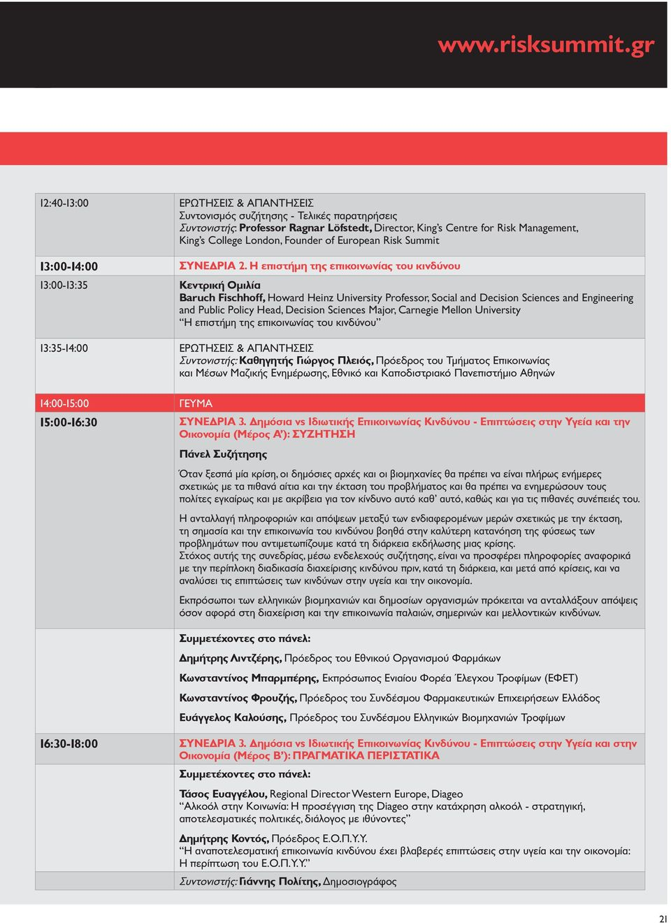 of European Risk Summit 13:00-14:00 ΣΥΝΕΔΡΙΑ 2.