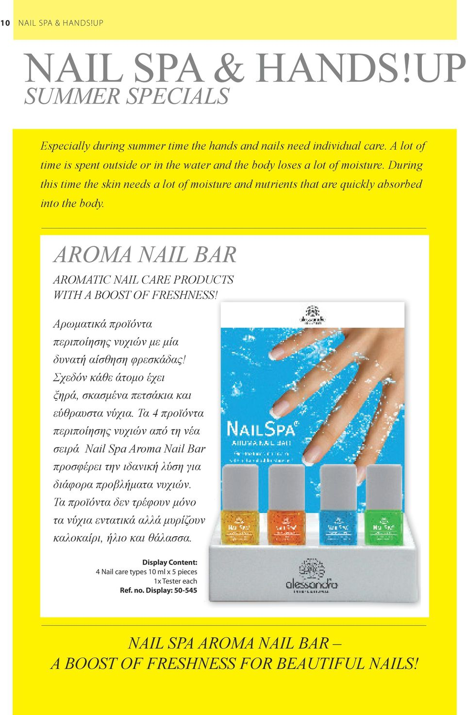 Aroma Nail Bar Aromatic nail care products with a boost of freshness! Αρωματικά προϊόντα περιποίησης νυχιών με μία δυνατή αίσθηση φρεσκάδας!