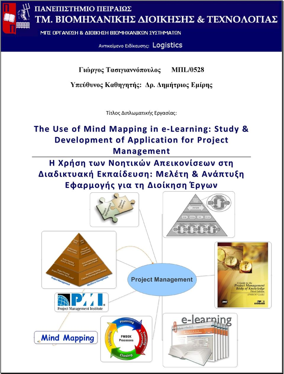 Learning: Study & Development of Application for Project Management Η Χρήση