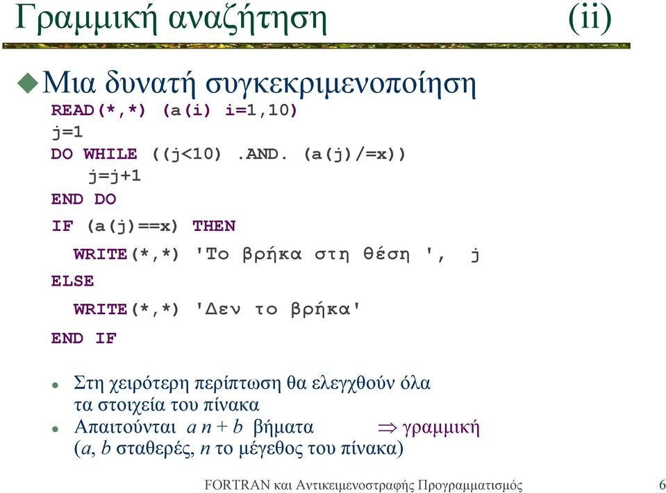 (a(j)/=x)) j=j+1 IF (a(j)==x) THEN WRITE(*,*) 'To βρήκα στη θέση ', ELSE WRITE(*,*) 'Δεν