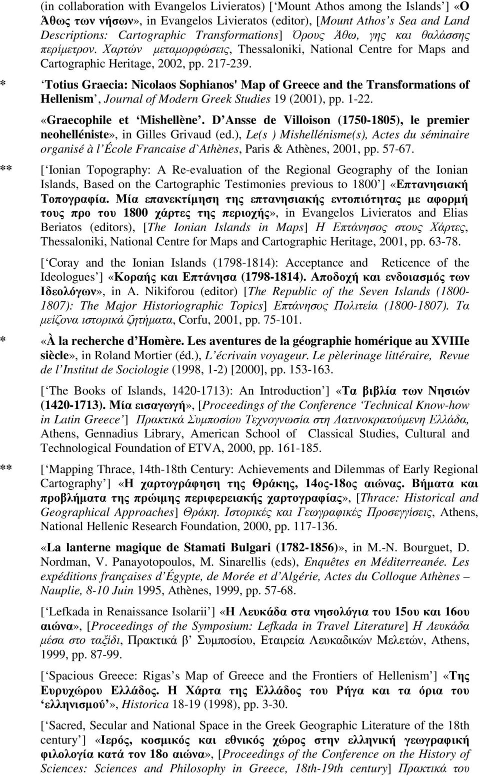 * Totius Graecia: Nicolaos Sophianos' Map of Greece and the Transformations of Hellenism, Journal of Modern Greek Studies 19 (2001), pp. 1-22. «Graecophile et Mishellène.